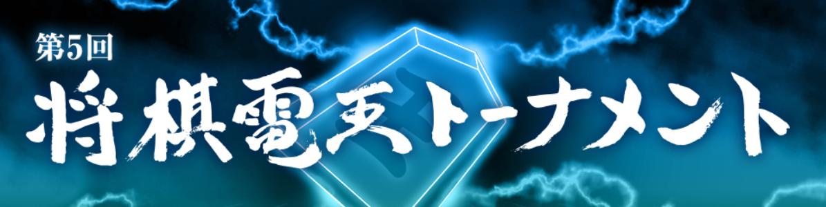 第5回将棋電王トーナメント